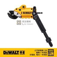 【良友機械】美國 DEWALT 得偉 電動剪轉接器 適用DCF887 DCF996 搭配 鐵皮剪刀 1.2mm