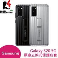 Samsung Galaxy S20 5G 原廠立架式保護皮套 EF-RG985 公司貨
