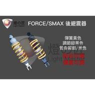 TPIE 現貨 FORCE SMAX 後避震 基本款 可調款 後避震器 避震器 銀色 黑色