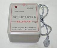 單頻變壓器 220v轉110v降壓器 2000w 出國展覽居住台灣電器也可使用110V電壓電器喔