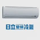 Hitachi日立標準6坪變頻精品型分離式冷氣RAC-36SK1/RAS-36SK1
