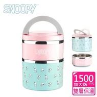 【SNOOPY 史努比】馬卡龍 #304不銹鋼雙層大保溫餐盒組(1500mL)
