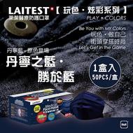 萊潔 醫療防護口罩(成人)單寧藍-50入盒裝