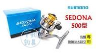 吉利釣具 - SHIMANO 18 SEDONA 500型 紡車型捲線器
