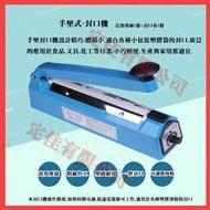 (含稅)瞬熱型封口機-200P 可封20公分 (贈三組封口布和加熱線)可換贈圓線保固1年內