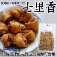 【海肉管家】陳家滷七里香(2包/每包約200g±5%)
