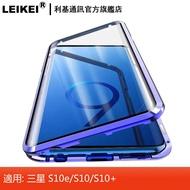 LEIKEI 萬磁王手機殼 金屬磁吸前後雙面玻璃 適用:三星S10 S10e Plus pro 10 s10 磁力全包