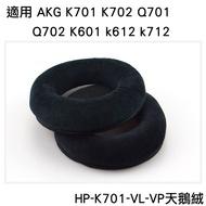 志達電子 HP-K701-VL-VP AKG K601 K701 K702 Q701 K612 K712 副廠天鵝絨耳罩
