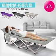 【VENCEDOR】全新升級版加大床面便攜型折疊床(附贈收納袋-3色可選-2入)