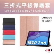 Lenovo Tab M10 HD TB-X306F 卡斯特紋三折皮套-送保護貼+指環扣(TB-X306F 送保護貼+指環扣)