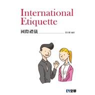 國際禮儀/張亦騏(全華科技圖書有限公司(全華圖書))