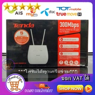 Tenda Wireless N300 4G LTE and VoLTE Router  Model : 4G680V2.0/ sim router 4G/ router ใส่ซิม/ เร้าเตอร์ใช้ SIM มือถือ /ใช้ในพื้นที่นอกเบริการไฟเบอร์/ ใช้บริการ FiWi บนรถบัส
