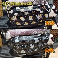 預購👉專用防刮套👈SUZUKI Saluto 125 車身防刮套 車身保護套 車罩 車套 防水 防塵