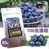 🌸綿綿糖🌸 護眼 藍莓錠 日本 SOS Eye Light Panic 濃縮100倍 藍莓錠 60錠