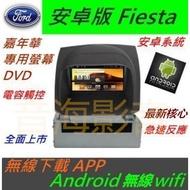 安卓版 Fiesta 音響 嘉年華 主機 藍芽 USB DVD 支援數位 導航 Android 主機