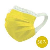 【神煥】黃色 成人 醫療 口罩50入/盒 (未滅菌)專利可調式無痛耳帶