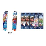 德國百靈 歐樂B Oral-B 電池式兒童電動牙刷 / 替換刷頭 刷頭補充包 EB10   全新現貨