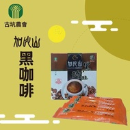 古坑農會-加比山黑咖啡(3g-20包/盒)