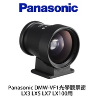 Panasonic DMW-VF1 光學觀景窗 取景器 觀景器 公司貨 LX3 LX5 LX7 LX100 用 酷BEE