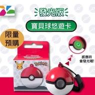 7-11 精靈寶可夢 發光3D 寶貝球悠遊卡 全新現貨