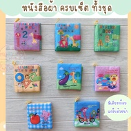 Cloth book series of eight books - childrens books cloth books small accessories development.