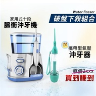 【家適帝】牙齒保健-專業十段高壓脈衝沖牙機(送氣壓式外出攜帶型沖牙器)