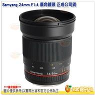 三陽 Samyang 24mm F1.4 ED AS IF UMC 全幅 廣角鏡頭 手動鏡 公司貨 適用 SONY E