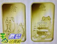 [COSCO代購 如果售完謹致歉意] W121303 Pamp 豬年彌月5公克黃金條塊