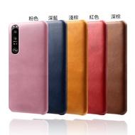 Sony Xperia 1 10 5 ii iii 2代 3代 皮革保護殼牛皮仿真皮紋單色背蓋素色多色手機殼保護套手機套