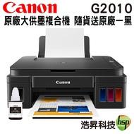 Canon PIXMA G2010 原廠大供墨複合機 隨貨原廠一黑