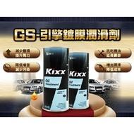 【ARISON】( GS-引擎鍍膜潤滑劑)機油精 油精 機油添加劑 鉬元素 福士 氮化硼 吃機油 引擎 潤滑