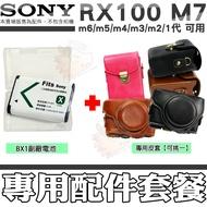 【配件套餐】 SONY DSC-RX100 RX100 M7 M6 M5 M4 M3 M2 M1 NP-BX1 副廠電池 鋰電池 電池 皮套 相機包 兩件式