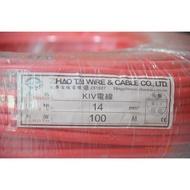 PVC 細芯電線 14mm平方 軟線