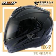 M2R安全帽|OX-2 黑 汽水帽 【下巴可掀 內藏墨片】可樂帽 OX2 可掀式全罩 汽水帽 耀瑪騎士生活機車部品