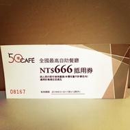【現貨】Mega50吃到飽餐券、全國最高50樓Café現金$666抵用券