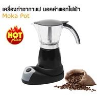 [] เครื่องทำกาแฟ มอคค่าพอทไฟฟ้า หม้อต้มชากาแฟ หม้อ Moka pot ไฟฟ้า เครื่องชงกาแฟและอุปกรณ์ ชงกาแฟ ดริปกาแฟ กาแฟดริป