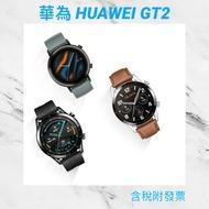 [ 台灣公司貨 ] HUAWEI Watch GT2 42/46mm 智慧手錶 [ 實體店家 ] 含稅附發票