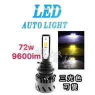 光魂燈藝 E9 黑金鋼 飛利浦 解碼 秒切雙光  LED大燈 LED霧燈 9005 9006 H4 H7 H11 H16