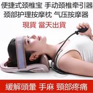 當天出貨 免運 適合全家人的好物 臥式頸椎牽引器 手動氣囊 頸椎寶 頸椎牽引 頸椎按摩器 舒椎器 頸架鬆