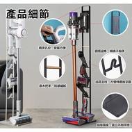 【KCS嚴選】直立式吸塵器收納立架 手持式吸塵器掛架(適合Dyson 戴森V6/V7/V8/V10/V11/SV18型號)