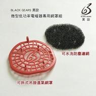 黑設微型低功率電暖器專用網罩組[露營狼]