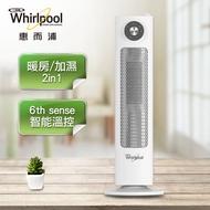 Whirlpool惠而浦|暖房/加濕2in1陶瓷電暖器(WFHE80W)