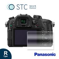 【STC】Panasonic GH3 / GH4專用 9H鋼化玻璃保護貼