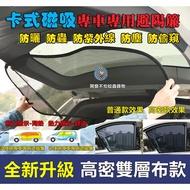 汽車磁吸遮陽簾 車用窗簾 隔熱板HYUNDAI ACCENT ELANTRA GETZ TRAJET 現代全系