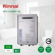 【林內進口】REU-E2400W-TR 屋外FE式24L熱水器_天然天然氣NG
