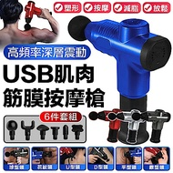 【FJ】專業肌肉筋膜按摩槍K1(USB充電款) (共4色)