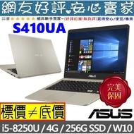 聊聊享折扣 ASUS S410UA-261A8250U 金 I5 8250U 華碩 VivoBook S410UA