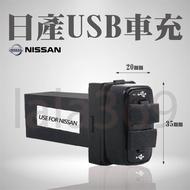 日產NISSAN 專用型 預留孔崁入式 3A雙USB車充 MARCH LIVINA TIDA TEANA