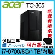 【全新聊聊含稅開發票】acer 宏碁 TC-865 (i7-9700/8GB/1TB/內顯/Win10) 原廠套裝桌機