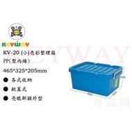 KEYWAY館 KV20 (小)亮彩整理箱 4入組 所有商品都有.歡迎詢問